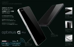 Стали известны характеристики нового флагманского смартфона LG Optimus G Pro